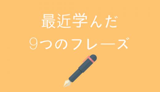 【今日のフレーズ】1週間学んだ日常生活で使える9種類の英語フレーズをまとめました。