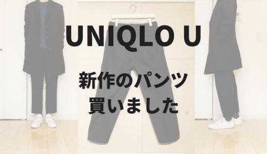 【UNIQLO U】春夏の新作 ワイドフィットテーパードパンツを買いました。
