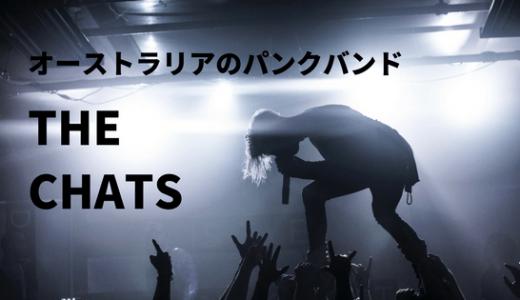 【パンク】オーストラリアのパンクバンド、THE CHATSの勢いに圧倒された