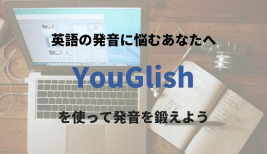発音の練習にぴったり!YouGlishで生きた英語の発音を学ぼう。