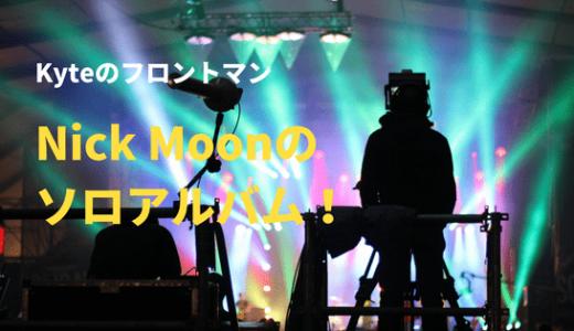 イギリスのポストロックバンドKyteのフロントマン、Nick Moonがソロで活動をスタート!