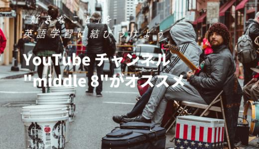 【YouTube】middle 8で英語で好きなバンドの歴史を振り返ろう