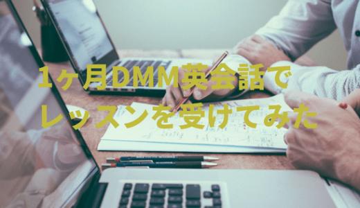 【英語】DMM英会話を始めて1ヶ月。レッスンを受けて感じたこと、やってみた工夫をレビュー。