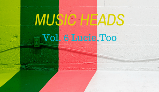 【Music Heads Vol.6】可愛い、だけじゃない。3ピースガールズバンドLucie,Too