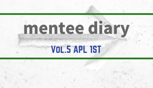 mentee diary Vol.5 -メンター生期間の最終目標を決めました-