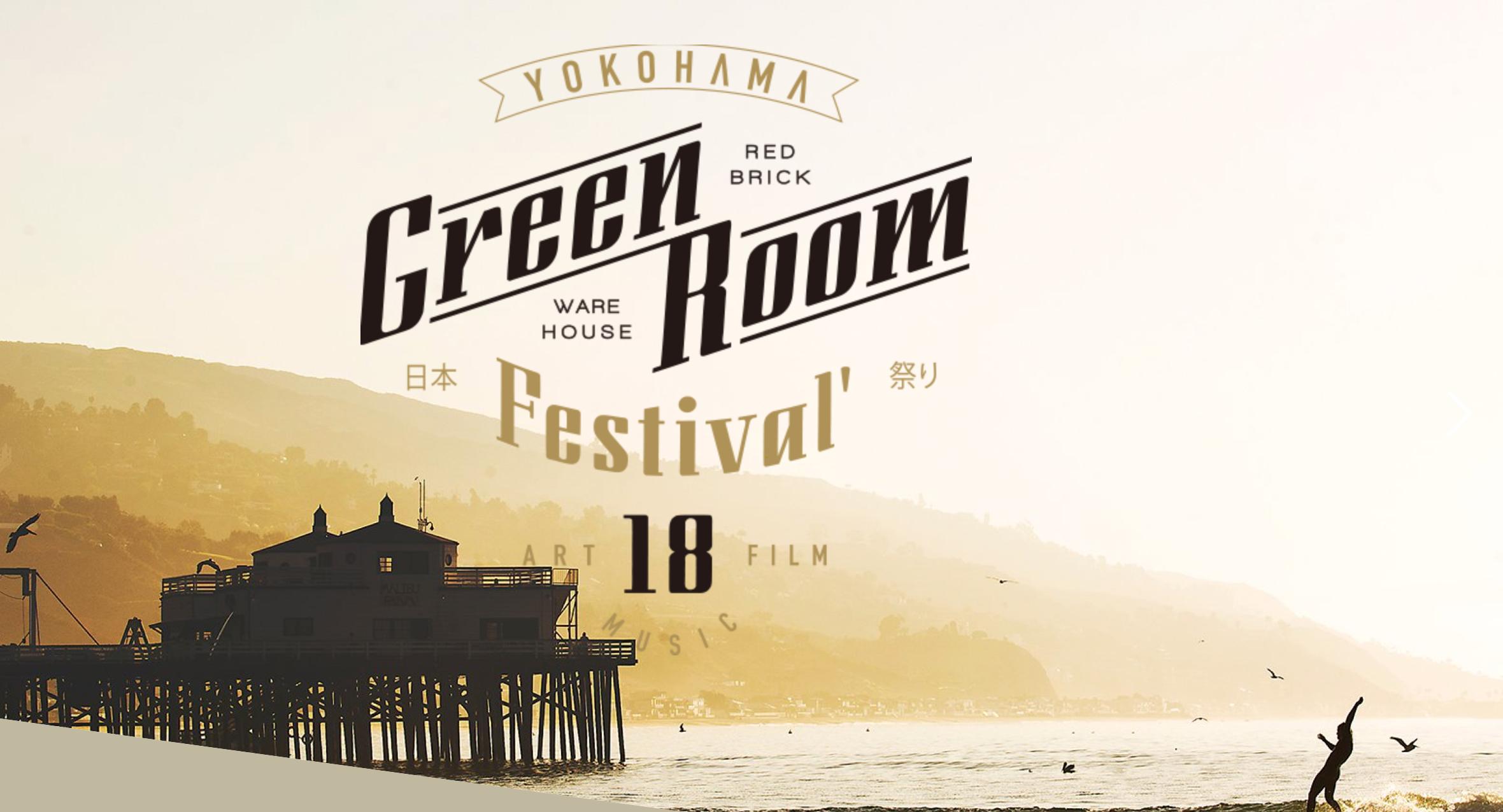 【音楽フェス】Greenroom Festivalで絶対見たいアーティスト・バンド9選