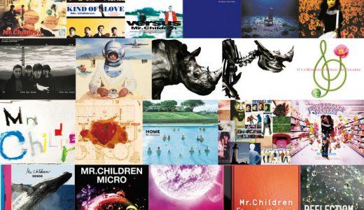 もう少し深く聴き込みたい人に。Mr.Childrenの隠れた名曲21曲プレイリスト