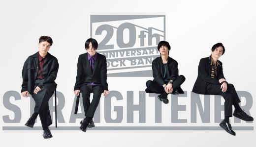 今年で結成20周年。ストレイテナーは日本で最強のロックバンドだ。
