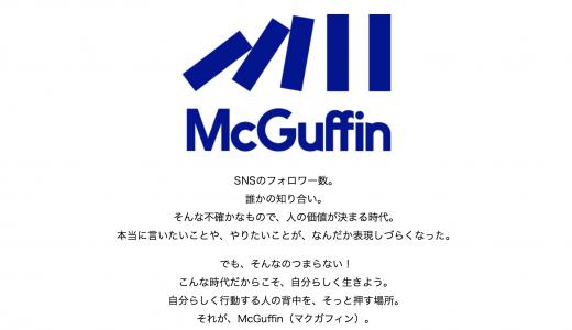 アーティストの意外な一面が垣間見える動画メディア McGuffin(マクガフィン)が面白い