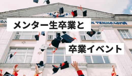 メンター生最終試験としての海外渡航と卒業イベント。