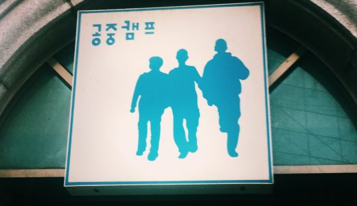 【PR】オフライン音声翻訳機ili(イリー)と行く、韓国音楽シーンを探る旅 中編