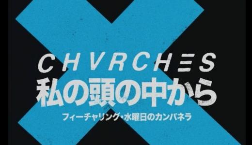 まさかのコラボ。Chvrches Feat. 水曜日のカンパネラ