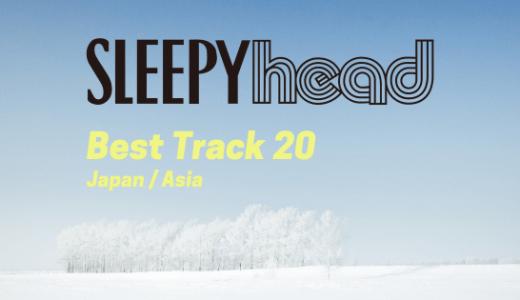 Sleepyheadの2018年ベストトラック20 (日本/アジア編)