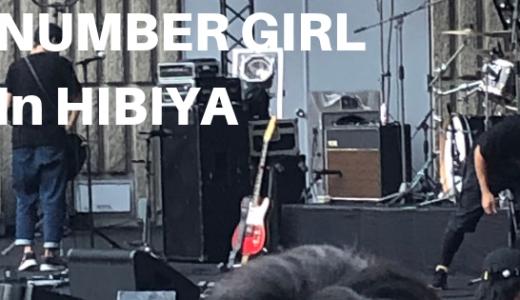 バリヤバイ。僕はナンバーガールを日比谷野外音楽堂で目撃してしまった。