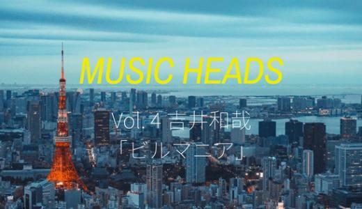 【Music Heads Vol.5】この春、新しい環境に飛び込むあなたに送る。吉井和哉「ビルマニア」