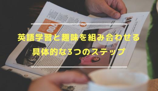 趣味と英語を組み合わせて楽しく英語学習!インプット編