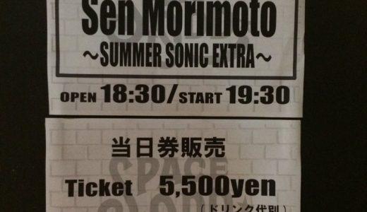 【ライブレポート/感想】Sen Morimotoは嫌味のない天才だった @代官山 SPACE ODD