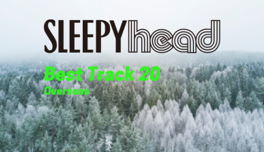 Sleepyheadの2018年ベストトラック20(洋楽編)