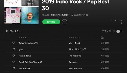 Sleepyheadの2019年 ベストトラック 30 【インディーロック/ポップ】