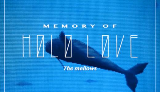 身体性のあるヴェイパーウェイブ。The mellows