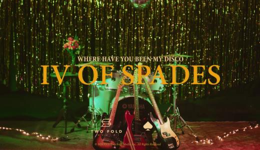 """フィリピンのファンクポップバンド IV OF SPADES """"がアジアで今一番アツいかもしれない"""