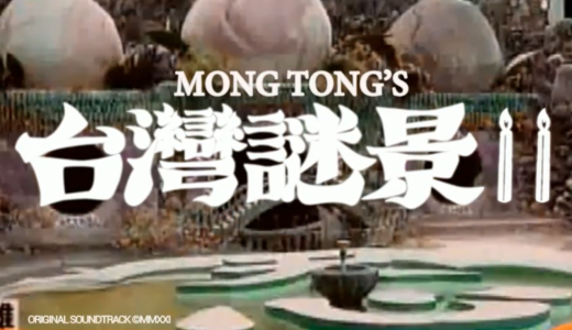 Mong Tong - Music From Taiwan Mystery II